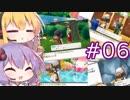 【ピカブイ】Let'sGo! ゆかマキ #06【VOICEROID実況】