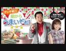 2019/05/12 グッチ裕三 朝からうまいぞぉ! (第58回)
