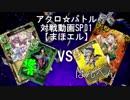 【アクロ☆バトル】まほエル 5弾・魔法少女大戦争カートン対決01【対戦動画】