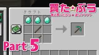 【Minecraft】最近買ったから遊ぶクラフトPart05【琴葉あおい実況】