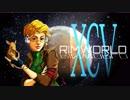 """[実況] ド素人による惑星開拓95 """"RimWorld"""""""