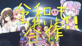 【メドレー】令和もつれいわ!!!!~いっしゅうかんっ!第零話~【合作】