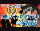 【実況】ガルパンはヤバい_#争奪戦1(アンツィオ編!)【ドリームタンクマッチ】