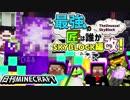 【日刊Minecraft】最強の匠は誰かスカイブロック編改!絶望的センス4人衆がカオス実況!#132【TheUnusualSkyBlock】