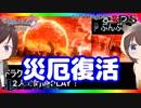 【ドラクエ11PS4×3DS比較】(クリア後)勇者の星異変イベント~神の民の里【初見プレイ】part72