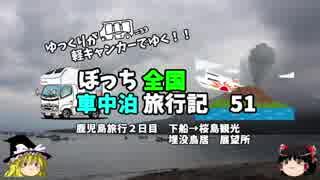 【ゆっくり】車中泊旅行記 51 鹿児島編5 桜島観光