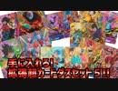SDBH~手に入れろ!拡張超カードダスセット5!!~