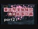 【Bloodborne】東北・琴葉姉妹の地底拡張計画 part21【VOICEROID実況】