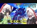【EXVS2】ルーキーあかりのEXVS2 ぱーと6【VOICEROID実況】