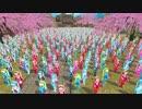 【へきちんVer.1.02 誕生祭2019】千人のおんだ式ミクへきさで千本桜【MMD悠々杯遅刻組】
