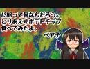 【ASMR?】ポテトチップスを食べる音を録音してみた。【ベア子(ノ)・(エ)・(ヾ)】