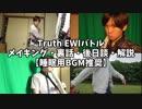 【Part1】『TruthでEWIバトル!?』メイキング映像・解説・裏話【雑談系・睡眠用BGM推奨】