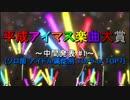 第52位:[中間発表#1]平成アイマス楽曲大賞[ソロ曲 アイドル属性別 TOP5 or TOP7] thumbnail