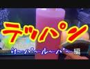 【うぱさん観察日記】#6 ウーパールーパー飼育法の保存版