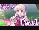 【グラフ】Flyable Heart(桜子√編)【実況プレイ】 Part1