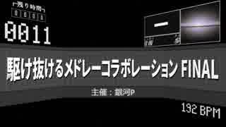 駆け抜けるメドレーコラボレーションFINAL 告知動画