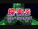 カツオとキノコのSubnautica 25匹目(ゆっくり実況)