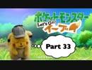【実況】ポケットモンスター Let's Go! イーブイやろうぜ! その33