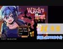 【2重人格で実況プレイ】Witch's Heart #33