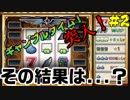 【いただきストリート】金金金金金金金カネかね part2