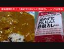 賞味期間5年! 「温めずにおいしい野菜カレー」ハウス食品 長期保存食 ヒートレス食品