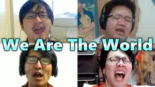 【歌ってみた】名曲すぎて4人それぞれが好きなパートだけ歌っても完成する『We Are The World』