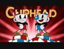 ちょっと友人と取り立てしてくる Part1 【Cuphead】