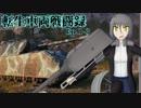 "【WoT】転生車両戦闘録 Ep.1-3 ""試験者回収""【ゆっくり実況】"