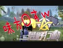 【荒野行動】雑魚厨爆殺講座WWWWWWWWW【チームキル】