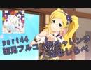 【ミリシタ実況】失敗したら10連ガシャ!初見フルコンボチャレンジ! part44【はなしらべ】