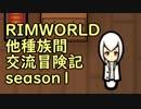 【RimWorld】異種族間交流冒険記 season1 part4【実況】
