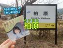 鏡音リン/春なのに(かしわばら芳恵)/JR福知山線の駅名/