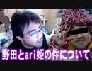 【よっさん】野田とari姫の件について