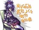 【MUGEN】居合JCを製作【番外編】