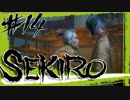 【SEKIRO】ひたすらNPCといちゃつくだけのパート(戦闘なし)【初見実況プレイ#14】