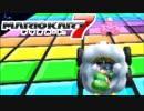 【マリオカート7】 vs #22 ルイージH₂Oリングタイヤ【実況】