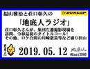 福山雅治と荘口彰久の「地底人ラジオ」  2019.05.12