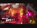【第25階 後編】家ぱち!CRAトキオ・デラックスB 実践動画