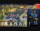 #39【シヴィライゼーション6 スイッチ版】日本を作ろう!inフラクタルの大地 難易度「神」【実況】