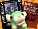 第58位:#281 岡田斗司夫ゼミ『世にも奇妙な人体実験の歴史』特集(4.58)