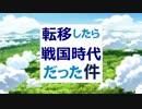 艦これ架空戦記 本土防衛作戦 【革新PK】 その30.5