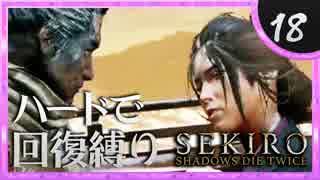 卍【SEKIRO】修羅ルートEND【苦難厄憑回復縛り】18