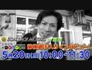 5/20(月)SG福岡オールスター前検選手入り 告知