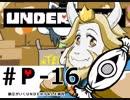 【実況プレイ】納豆がさらにいく Undertale #16