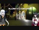 【Planet Coaster】きりたんとあかりの遊園地建設記part17【VOICEROID実況】