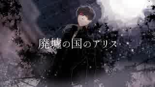 【安樂狂時-GERBER-】廃墟の国のアリス【UTAUcover/音源配布】