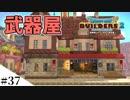 【ドラクエビルダーズ2】ゆっくり島を開拓するよ part37【PS4pro】