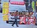 【沖縄の声】辺野古の住民と米軍人の交流/ドローン規制に反対するマスコミの意図[桜R1/5/13]