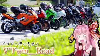 【ボイロ車載】V'Twin_Road.11「いとも容易くガバる人達」