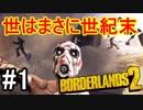 【Borderlands2】世はまさに世紀末part1【実況】